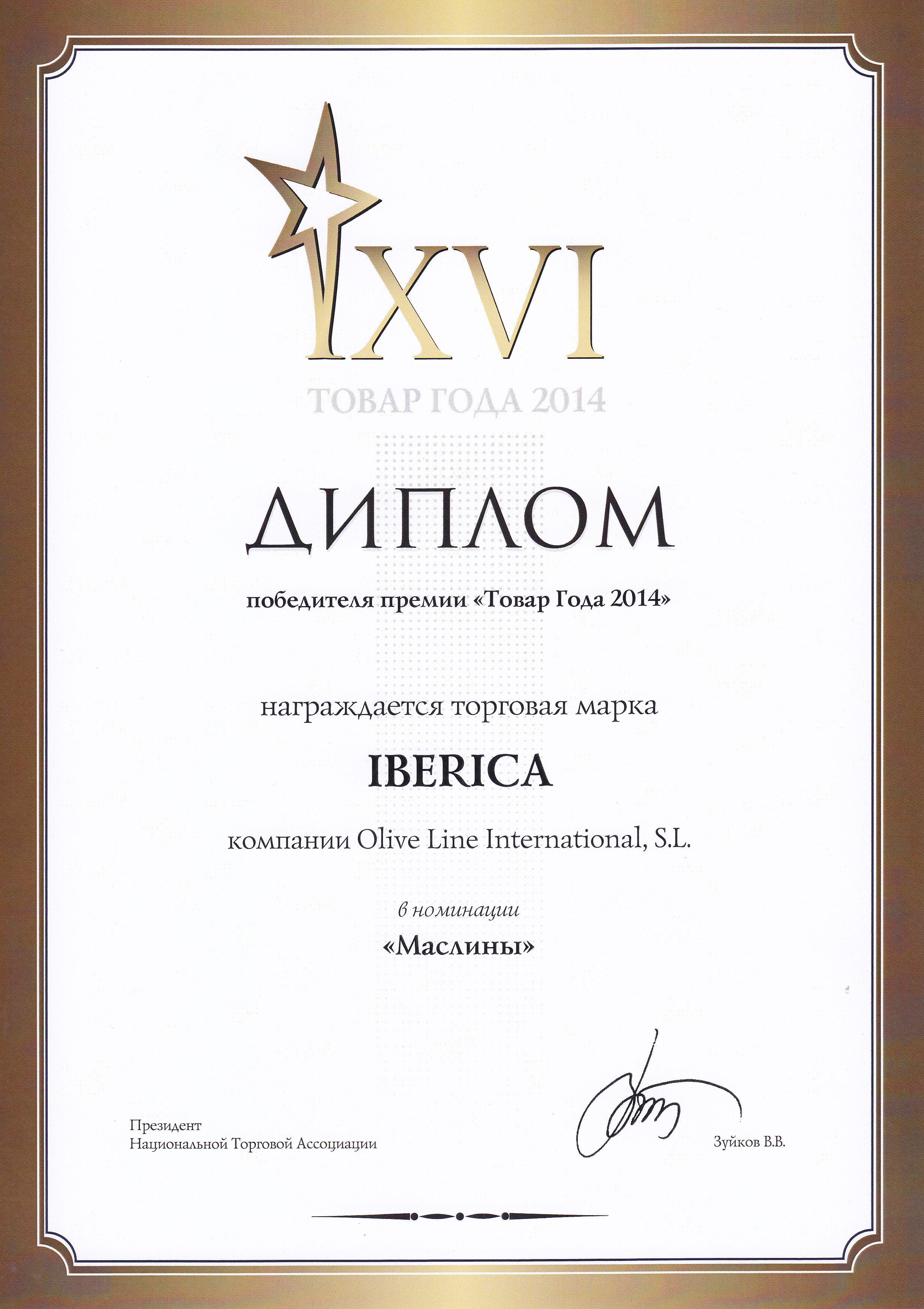 Диплом товар года 2014